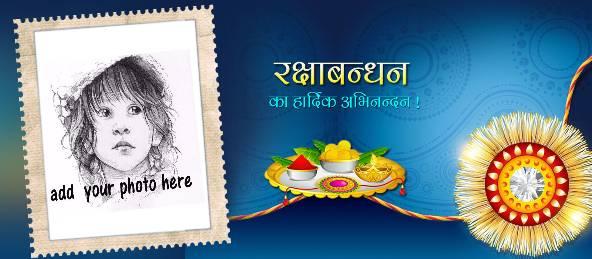 Raksha Bandhan Wishes in Hindi Coffee Mug